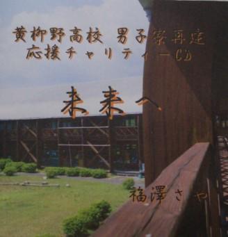 福澤さやCD「黄柳野高校男子寮再建応援CD 未来へ」
