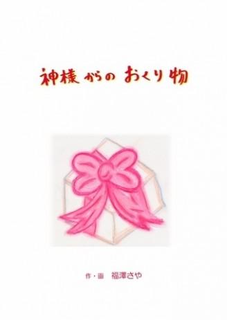 福澤さや絵本「神様からのおくり物」