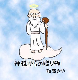 神様からの贈り物
