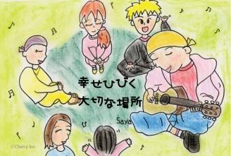 ポストカード「音楽と居場所」