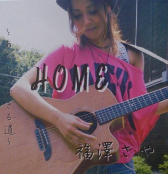 福澤さやCD「HOME」