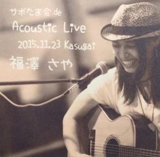 サボたま会de Acoustic Live 2015.11.23 Kasugai